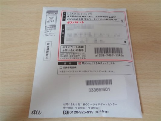 580-au-keitai-support-plus005