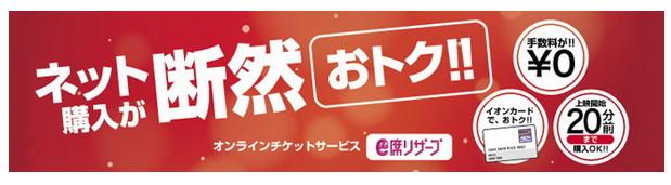 【映画】イオンシネマの「e席リザーブ」の手数料が0円になったのが地味に嬉しい