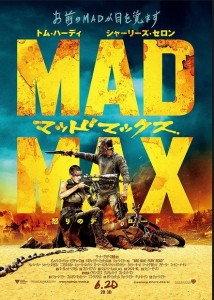 mad-max-img001