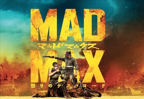 「マッドマックス 怒りのデス・ロード」 を見て興奮が冷めやらないから、感想を書き殴ってみた