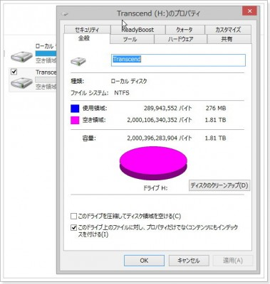 transcend HDD パソコンと接続