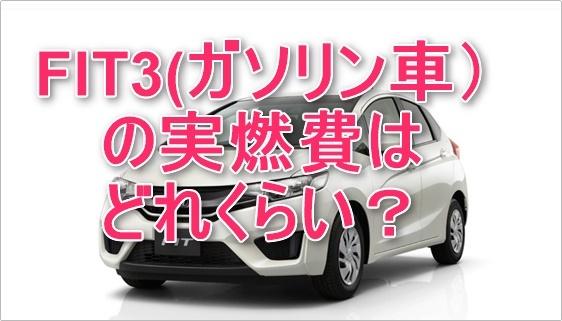 FIT3(ガソリン車)の実燃費はどれくらい?我が家の実燃費を大公開!