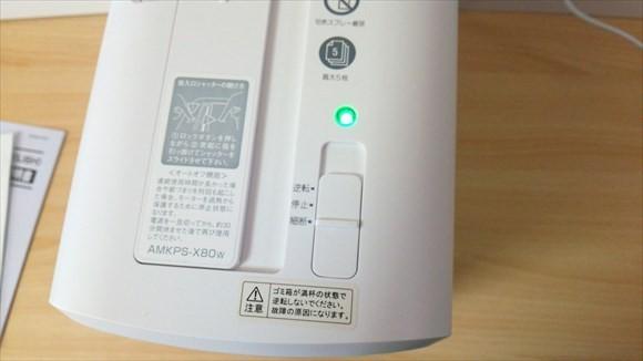 AMKPS-X80W スイッチ