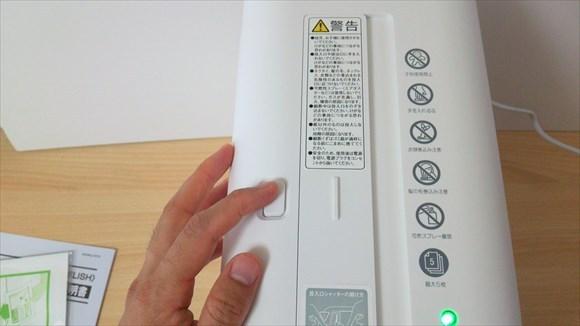 小さな子供がいても安心なシュレッダーはこれ!コクヨの【AMKPS-X80W】の使用感など