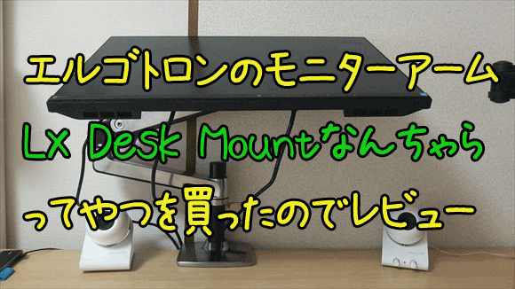 ey-580-ergotron-LX-DESK-MOUNT-review030