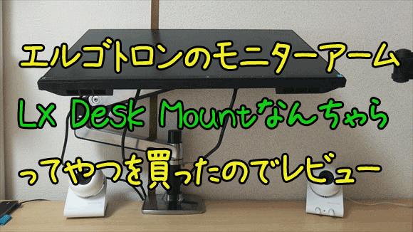 モニターアームの最高峰!?エルゴトロンのモニターアームを買ったぜよ!机が広くなって超快適!