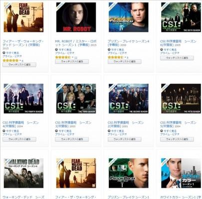 Amazonプライムビデオ 外国ドラマ