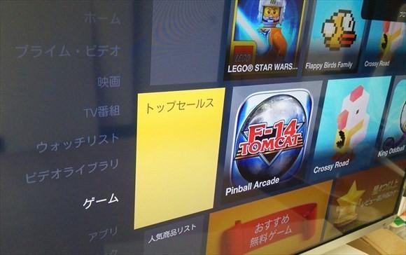 fire tv ゲームカテゴリ