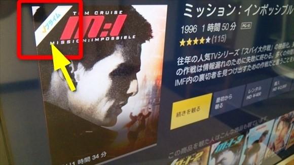 fire tv stick プライム無料ビデオ