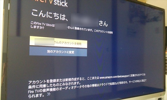 amazon fire tv stick アカウント