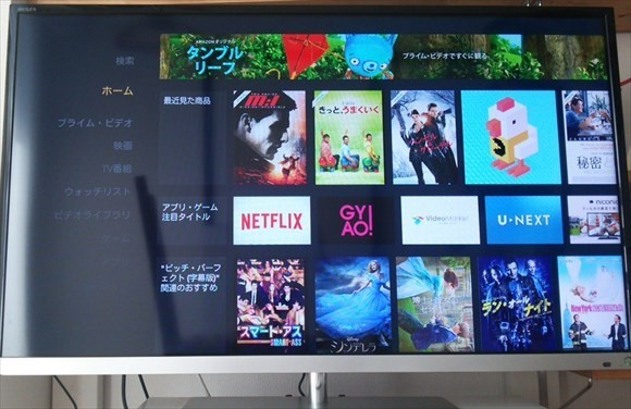 Amazon Fire TV ホーム画面