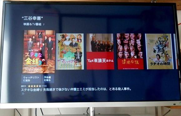 fire tv 三谷幸喜作品