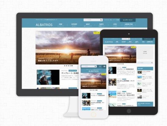 やばいくらい美しい!ワードプレスのテーマを「アルバトロス(ALBATROS)」に変更しました。
