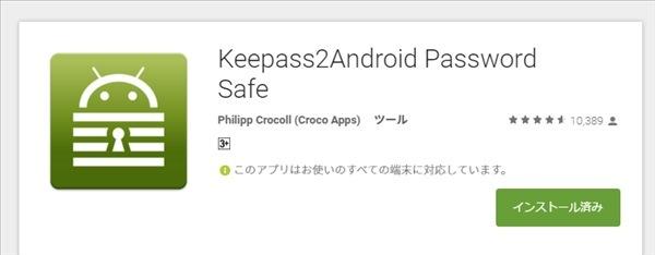 AndroidとPCでパスワードを一元管理したいならKeepassがおすすめ!アプリを使ってパスワードをしっかり管理しよう。