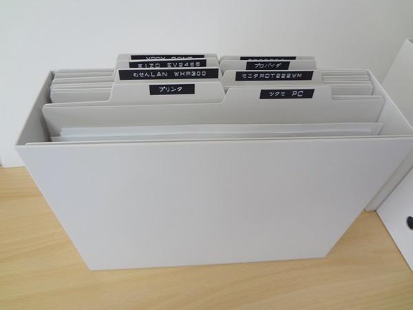 無印ファイルボックス 説明書