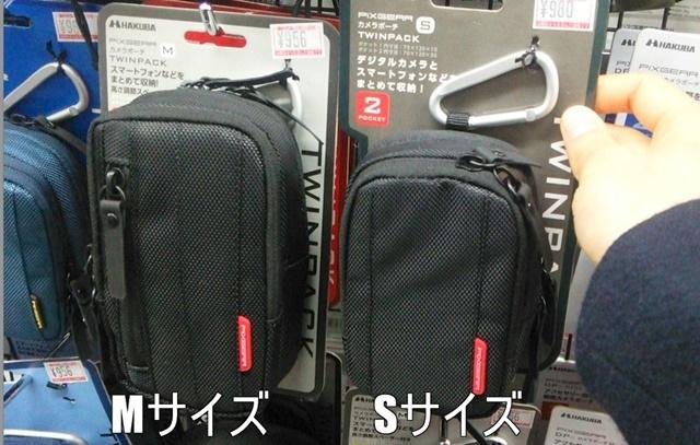 HAKUBA TWINPACK カメラポーチ サイズ比較