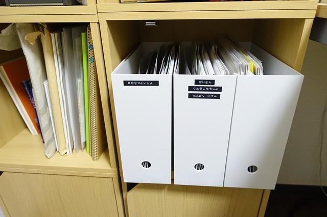 無印 ファイルボックス