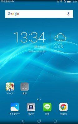 MediaPad T2 7.0 Pro home画面 1ページ目