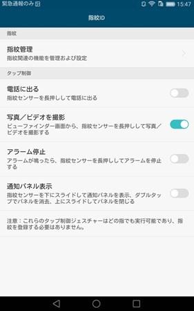 MediaPad T2 7.0 Pro 指紋認証 機能割当