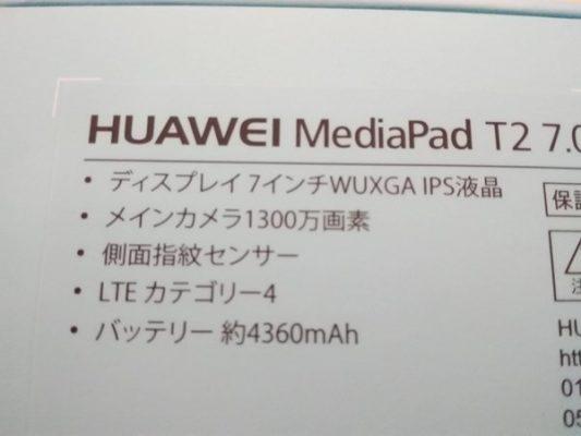 """""""MediaPad T2 7.0 Pro で接写"""