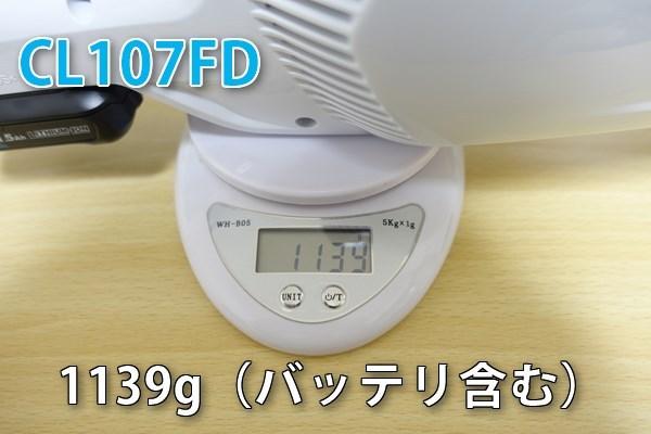 CL107FDの重さ