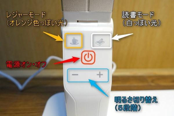 OMAKER デスクライトのスイッチ