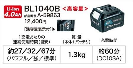 BL1040B マキタ