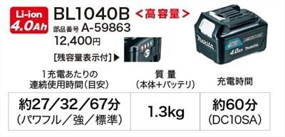 BL1040B マキタ 高容量