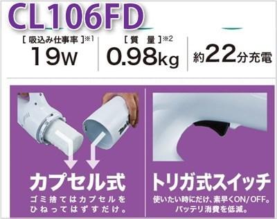 CL106FD 機能一覧
