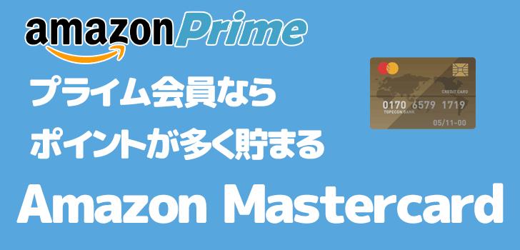 プライム会員ならポイントが多く貯まるAmazon Master Card