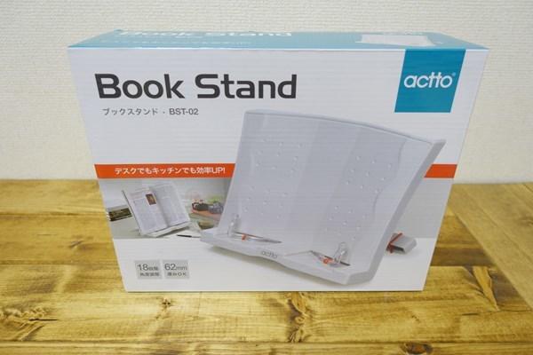 amazonで購入したブックスタンド 外箱