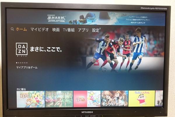 Fire TV Stick 新型メニュー画面