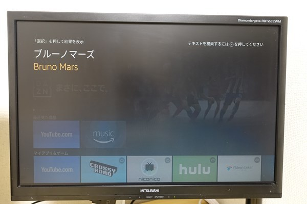 Fire TV Stick 音声認識リモコン youtube対応になった!