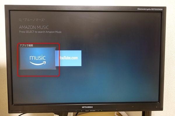 Fire TV Stick amazonプライムミュージックも音声認識リモコンで検索できるよ!