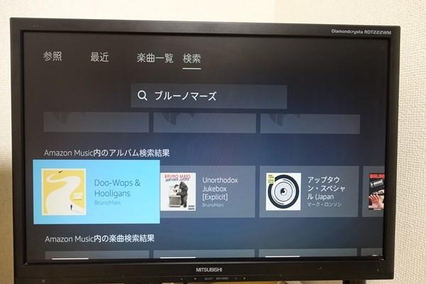 Fire TV Stick amazonプライムミュージックも音声認識リモコンで検索できるよ2