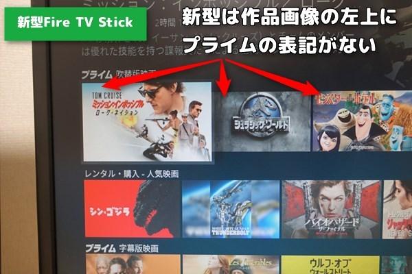 画像は新型のFire TV Stick