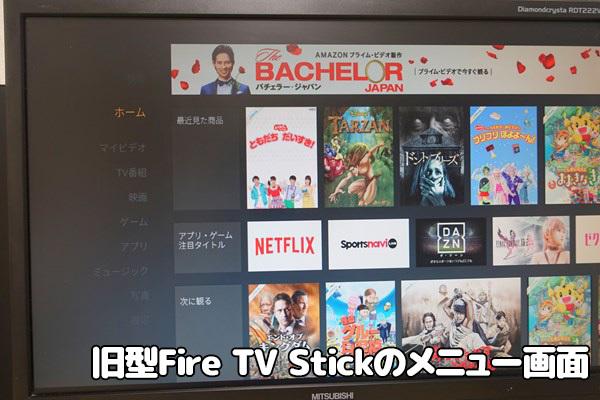 Fire TV Stick 旧型のメニュー画面
