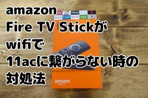 amazon fire tv stickが11acで繋がらないときの対処法