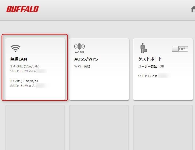 buffalo 無線LAN親機設定画面
