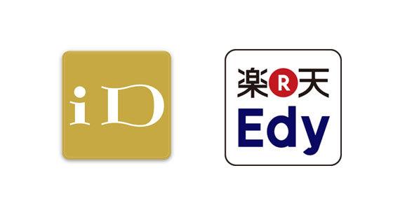 電子マネーの「ID」と「楽天edy」の名称が似すぎでややこしい件について