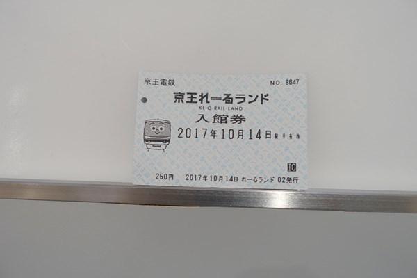 京王れーるランド 入場券