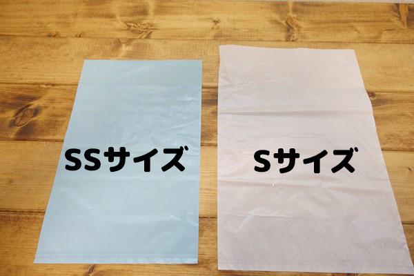 bos防臭袋 sサイズとssサイズの比較