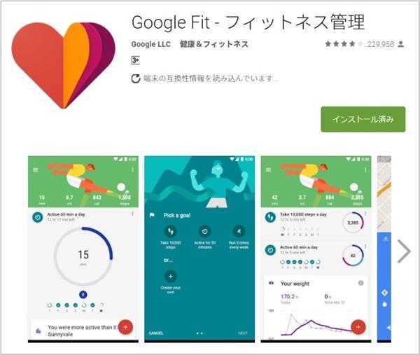 ランニングやウォーキングの計測アプリは「google fit」がいいかも。面倒くさがりにピッタリです。