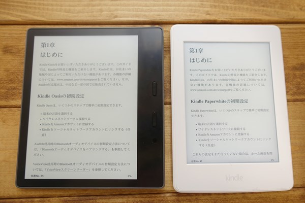 kindle oasisとpaper whiteの比較