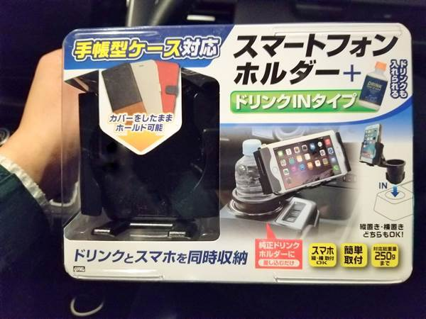 槌屋ヤック 手帳型ケース対応 スマホホルダー ドリンクイン PZ‐785