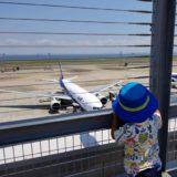 羽田空港で2歳の息子が大興奮!飛行機を見るなら第二ターミナルがオススメです。