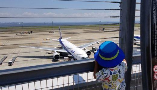 羽田空港で2歳の息子と遊んできた!飛行機を見るなら第二ターミナルがオススメです。