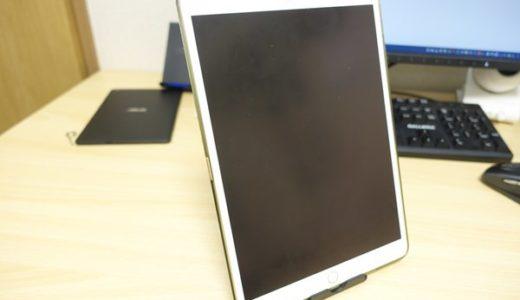 【購入から1年経過】iPad pro10.5と一緒に買ってよかったグッズ7つ紹介します!