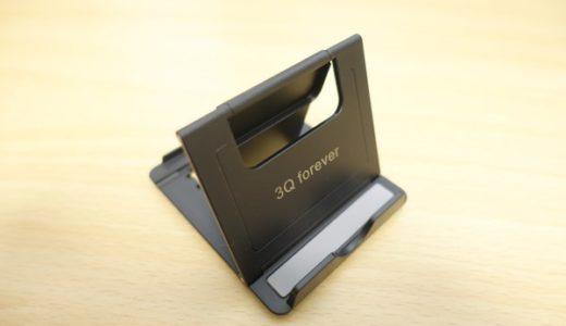 持ち運びにオススメなタブレットスタンドはずばりこれ!軽い・安い・薄いと三拍子揃ってipad pro10.5でも使えます。