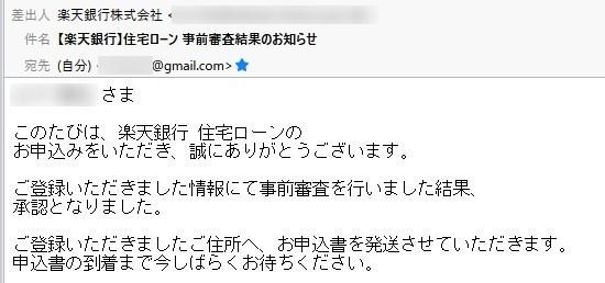 楽天銀行 事前審査結果のメール
